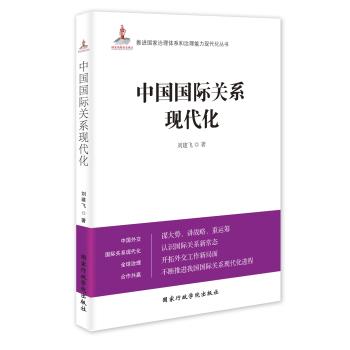 中国国际关系现代化(推进国家治理体系和治理能力现代化丛书)