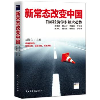 新常态改变中国-首席经济学家谈大趋势