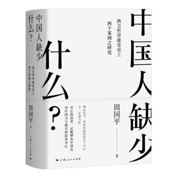中国人缺少什么?:西方哲学接受史上两个案例之研究