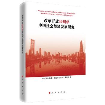 改革开放40周年中国社会经济发展研究