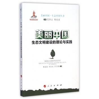 美丽中国:生态文明建设的理论与实践(美丽中国·生态中国丛书)