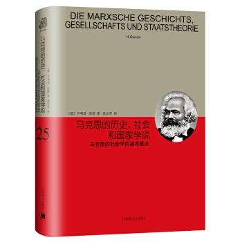 马克思的历史、社会和国家学说:马克思社会学的基本要点